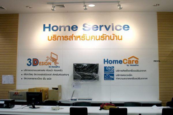 Homepro_Chiengmai (13)