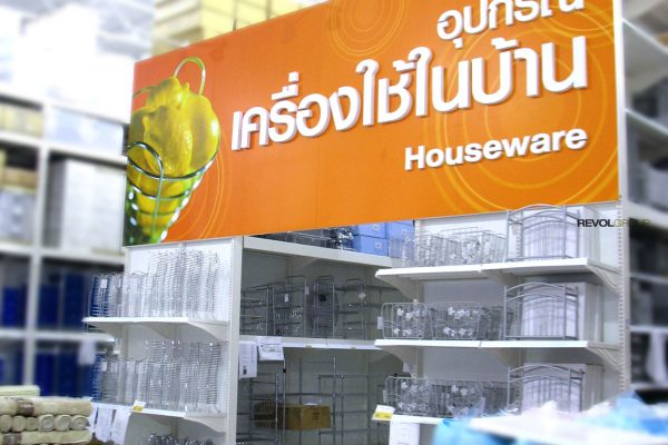 Homepro_Chiengmai (22)